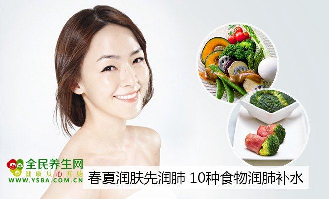 养生网推荐10种清肺润肺|补水美颜的食物